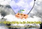 نیکیهای ماندگار؛ زمینهساز آخرتی زیبا