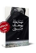 روایتی از سرسپردگی زنان به داعش