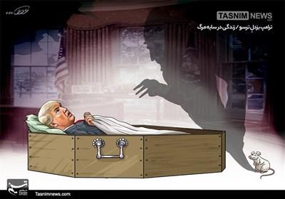 کاریکاتور/ ترامپ بزدلِ ترسو / زندگی در سایه مرگ