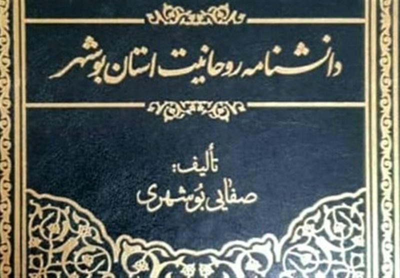 کتاب دانشنامه روحانیت استان بوشهر به قلم آیتالله صفاییبوشهری منتشر شد