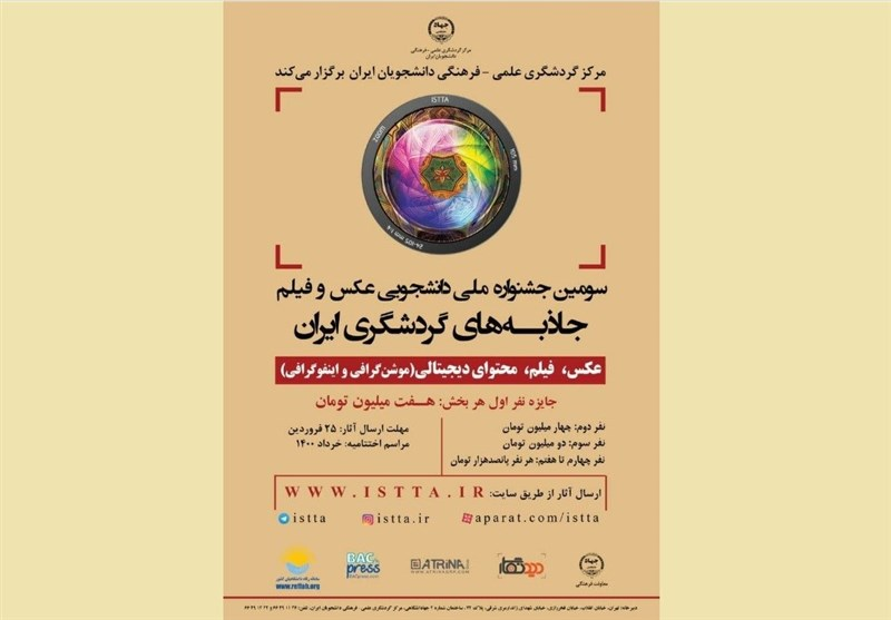 جشنواره ملی عکس و فیلم «جاذبههای گردشگری ایران» برپا میشود