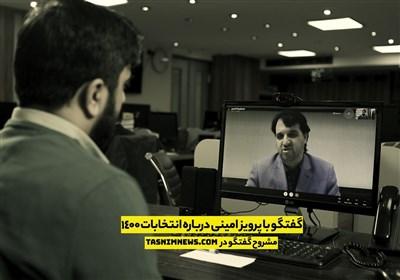 تیزر |گفتگو با پرویز امینی درباره انتخابات 1400