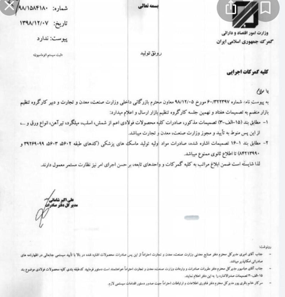 پایگاه خبری آرمان اقتصادی 13991020224338459219928610 معاون گمرک: مسئول توقف صادرات محصولات ذوب آهن وزارت صمت است