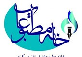 انتخابات خانه مطبوعات استان مرکزی به تعویق افتاد