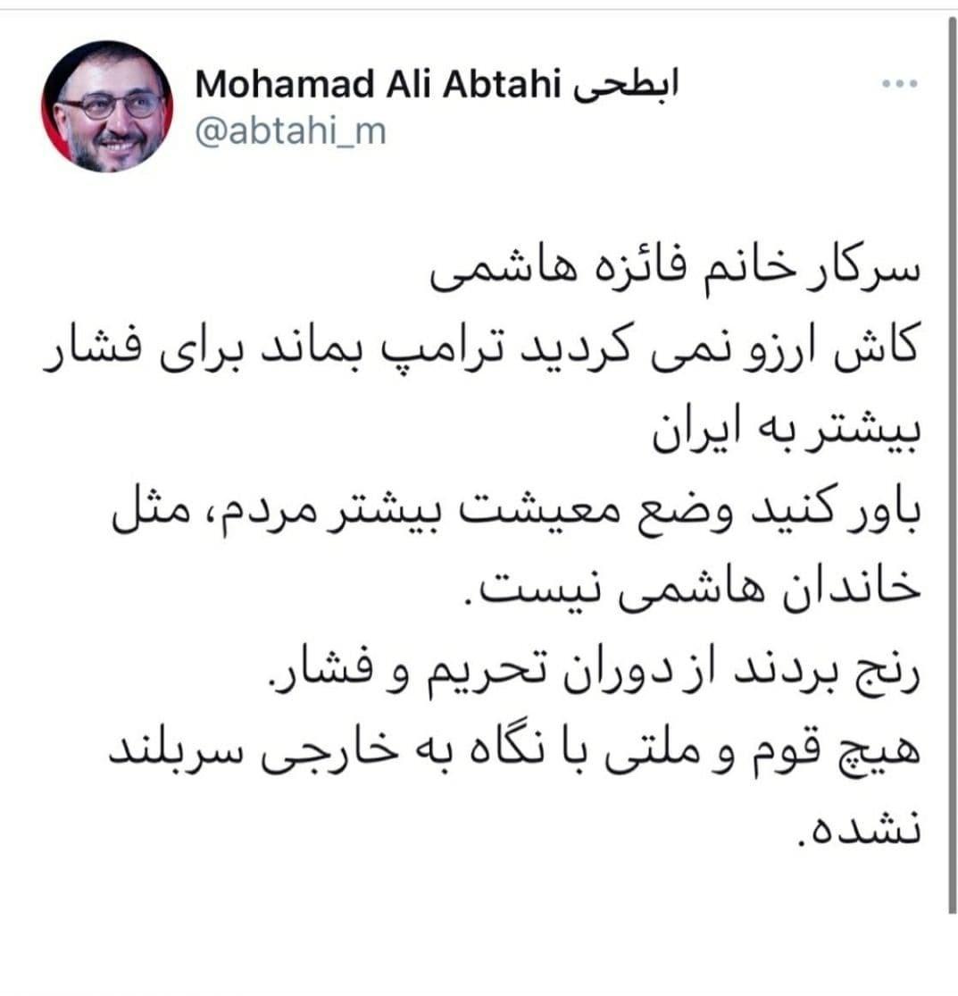 فائزه هاشمی ,