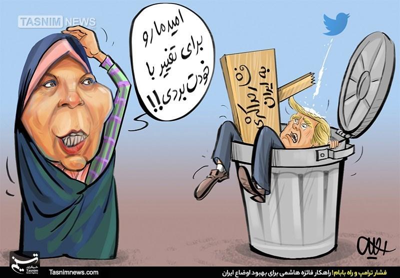کاریکاتور/ راهکار فائزه هاشمی برای بهبود اوضاع ایران؛ فشار ترامپ و راه بابام!