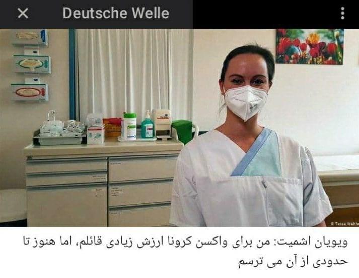 واکسن کرونا , کرونا , وزارت بهداشت , بهداشت و درمان , کشور آلمان ,