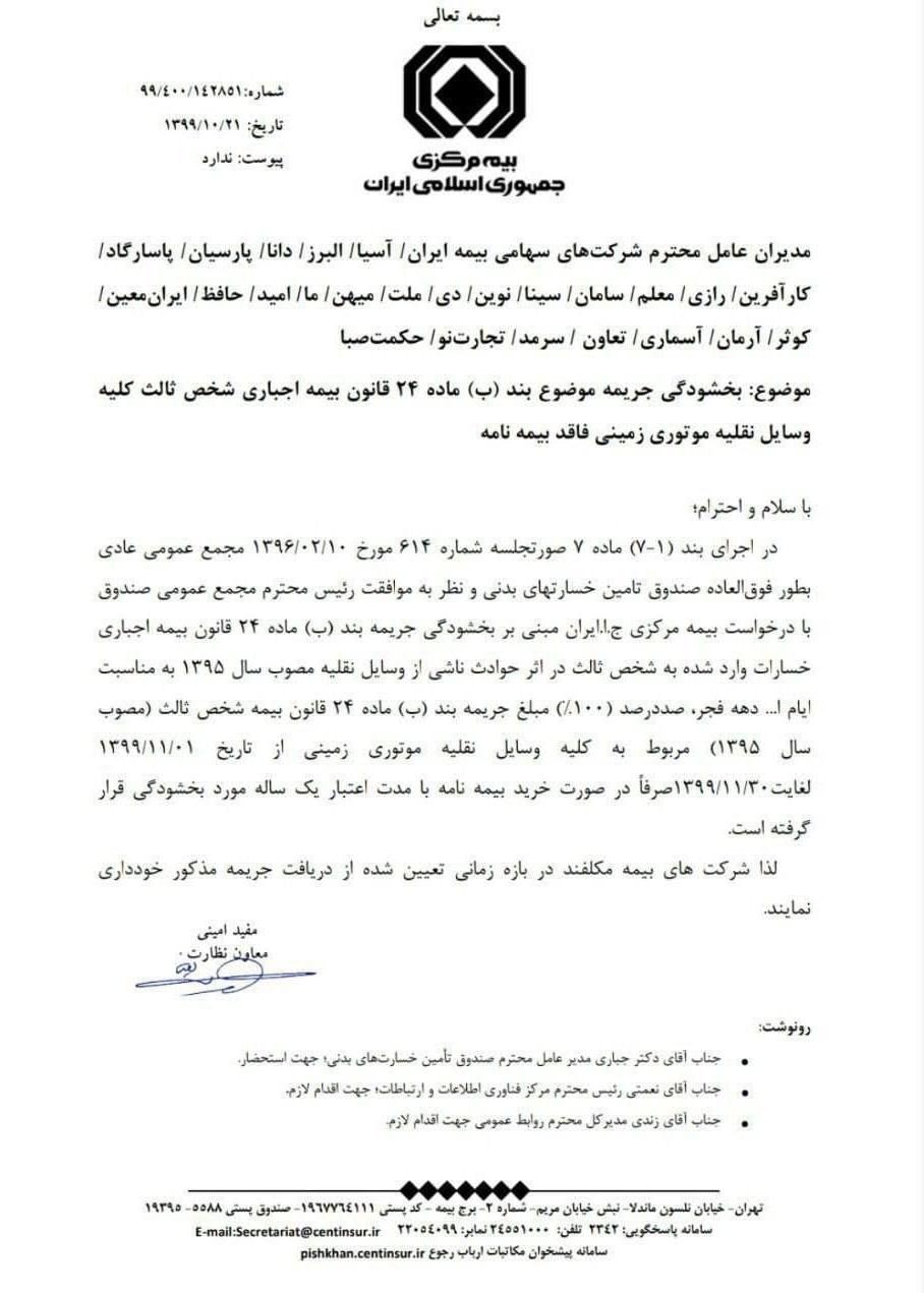 اخبار شرکتهای بیمه , بیمه مرکزی جمهوری اسلامی ایران | بیمه مرکزی ,