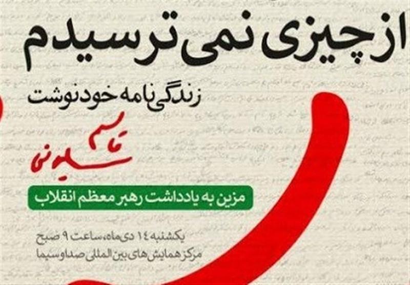 کتاب زندگینامه خودنوشت سردار سلیمانی این هفته به صورت محدود عرضه میشود