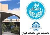آخرین دوره MBA و DBA دانشگاه تهران در سال جاری