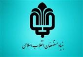 تکذیب ادعای توزیع کارت هدیه 5 میلیونی بین روحانیون توسط بنیاد مستضعفان