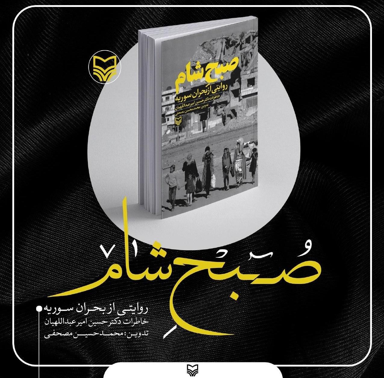 سردار قاسم سلیمانی , کتاب , انتشارات سوره مهر , کشور سوریه , داعش   گروه تروریستی داعش ,