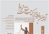 کتاب «حقوق تحریمها» رونمایی شد/ ایران پاسخ حقوقی جامعی به تحریمهای ثانویه آمریکا نداده است