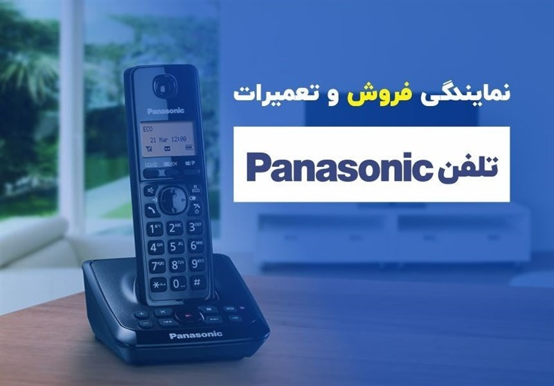 بهترین نمایندگی تلفن پاناسونیک : فروش و تعمیرات