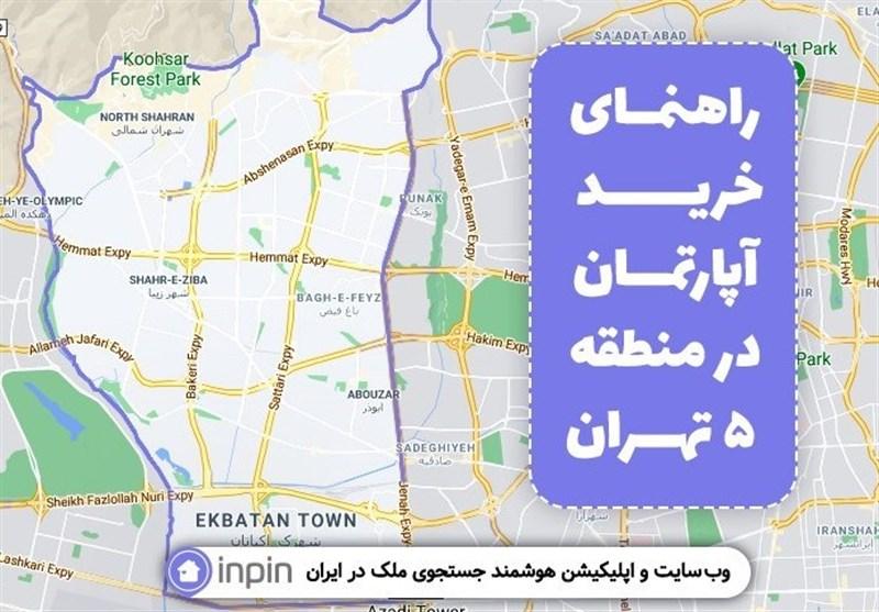 راهنمای خرید آپارتمان در منطقه 5 تهران