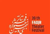 دو نمایش با موضوع ترور شهدای هستهای در جشنواره فجر سیونهم