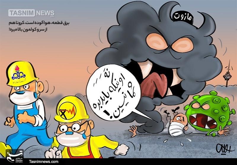 کاریکاتور/ برق قطعه، هوا آلوده است، کرونا هم از سر و کولمون بالا میره!