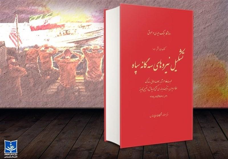 کتاب روزشمار «تشکیل نیروهای سهگانه سپاه» رونمایی شد
