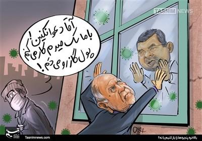 کاریکاتور/ بالاخره پنجرهها را باز کنیم یا نه؟