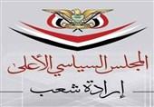 واکنش شورای عالی سیاسی انصارالله به اقدام «مضحک» آمریکا