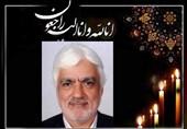 سوگ جامعه علمی مشهد؛ رئیس سابق دانشگاه فردوسی درگذشت