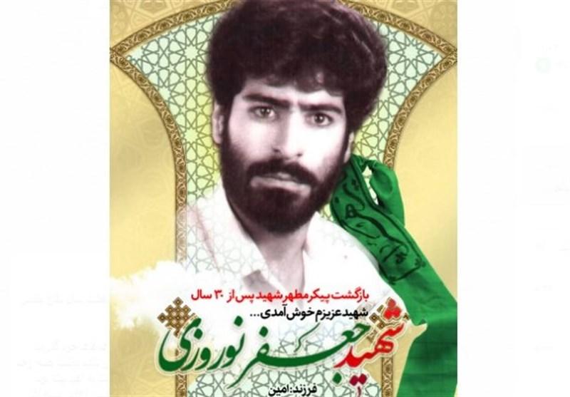 پیکر مطهر شهید نوروزی پس از 30 سال در خانقینتفحص شد 