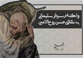 واکنش سردار سلیمانی به نقاشی حسن روح الامین