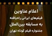 اعلام اسامی فیلمهای ایرانی راهیافته به مسابقه بینالملل جشنواره فیلم کوتاه تهران