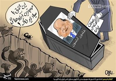 کاریکاتور/ گرفتار ما ر و مور / «شلدون اَدلسون»؛ صهیونیستی که آرزوی بمباران اتمی ایران را به گور برد