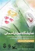 نمایشگاه «سردار آسمانی» از 27 دی در اصفهان برگزار میشود