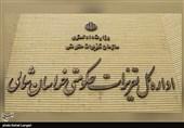 مدیرکل تعزیرات خراسان شمالی: پدیده فروش اجباری کالا «تخلف صنفی» است