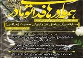 مسابقه پیامکی نماز و نیایش حضرت زهرا (س) برگزار میشود