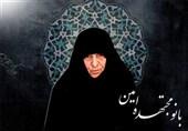 مستند پرتره اولین بانوی مجتهد جهان اسلام پخش میشود