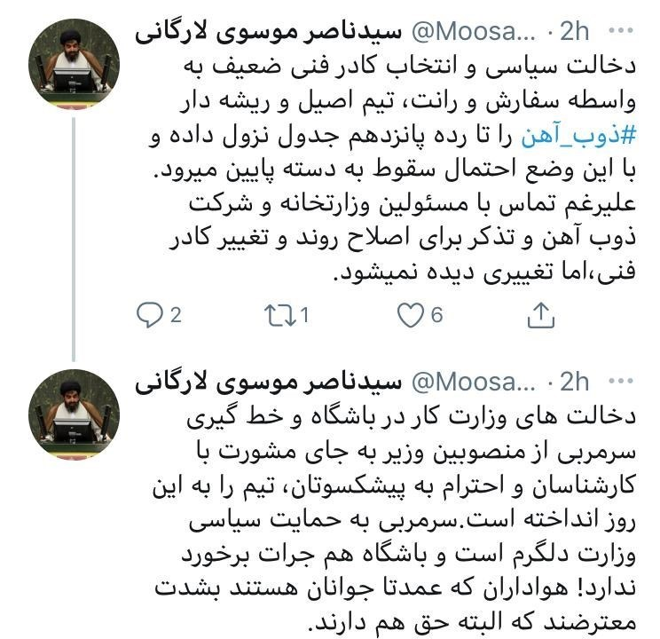 تیم فوتبال ذوبآهن اصفهان , رحمان رضایی ,