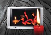 """سینمایِ تلویزیون در روز شهادت حضرت زهرا(س)/ از """"شازده کوچولو"""" تا """"ویلاییها"""""""