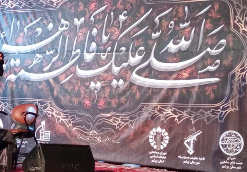 مراسم عزاداری شهادت حضرت فاطمه زهرا(س) در بوشهر برگزار شد