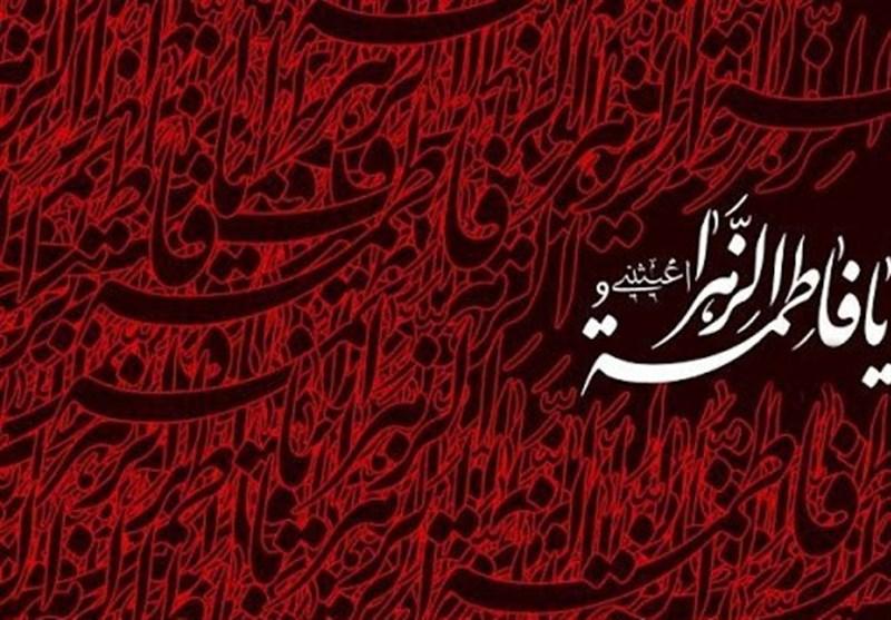 شعر در سوگ حضرت زهرا (س)/ التماست میکنم، با اشکها، با نالهام، بیشتر پیشم بمان، ای یاسِ هجده سالهام