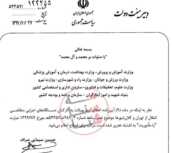 افزایش حقوق کارمندان , دولت دوازدهم جمهوری اسلامی ایران ,