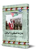 «منازعه فلسطین و اسرائیل» در بازار نشر