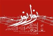 نمایشگاه پوستر و کاریکاتور «نوار نور» همزمان با روز غزه افتتاح میشود