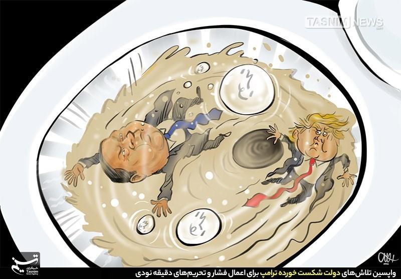 کاریکاتور/ واپسین تلاشهای دولت شکست خورده ترامپ برای اعمال فشار و تحریمهای دقیقه نودی