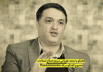 تیزر | گفتگوی محمد قوچانی درباره اصلاح اصلاحات