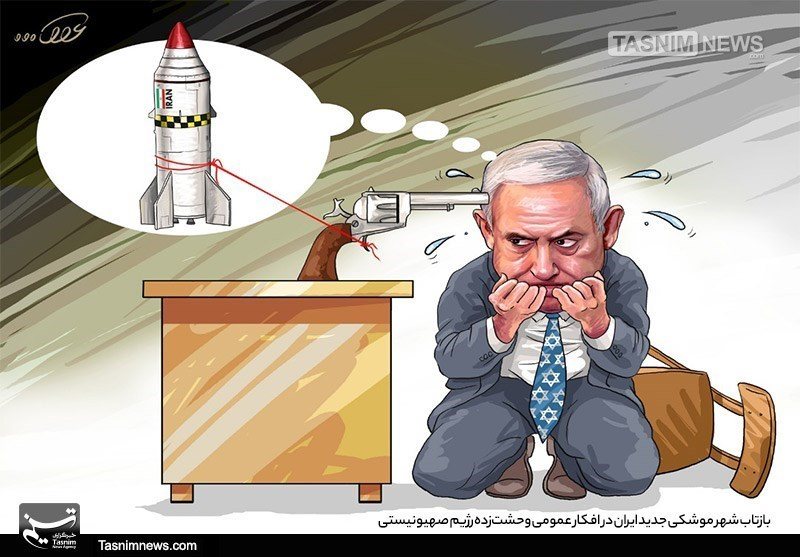 کاریکاتور/ بازتاب شهر موشکی جدید ایران در افکار عمومی وحشتزده رژیم صهیونیستی