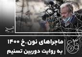 """ماجراهای جدید سعید آقاخانی و بازیگرانش در 1400/ چراغِ سبز برای ادامه """"نون.خ"""" + فیلم"""