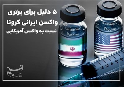 5 دلیل برای برتری واکسن ایرانی کرونا نسبت به واکسن آمریکایی