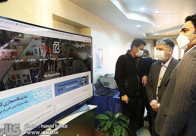 نمایشگاه مجازی کتاب تهران افتتاح شد/ آمار 50 درصدی فروش مجازی در دوران کرونا