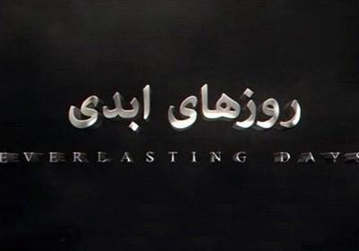 """شکست سریال استراتژیکِ تلویزیون با آدرس غلط/ دفاع بد از انقلاب اسلامی در سریالی به نام """"روزهای ابدی"""""""