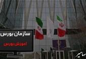 بررسی و معرفی بهترین مراکز اموزش انلاین بورس در کشور