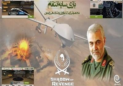 رجز پهپادهای ایرانی در دنیای دیجیتال/ وقتی گیمرهای ایرانی با پهپاد، سرباز حاج قاسم میشوند