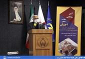"""نشان جمعی """"احسان"""" رونمایی شد + تصاویر"""